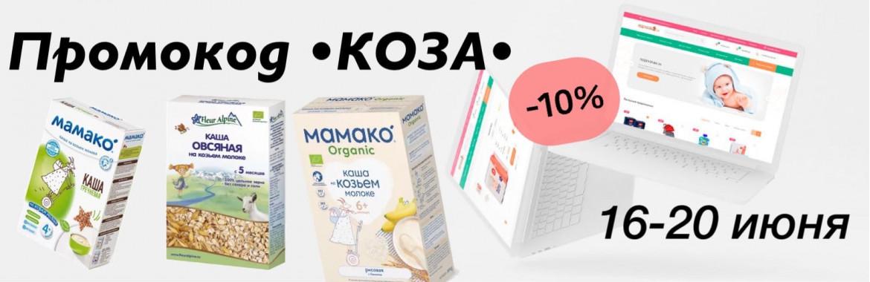 Скидка по промокоду КОЗА - 10%