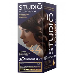 STUDIO PROFESSIONALY мокко КРАСКА  для окрашивания волос 4.4  2x50-15мл  Комплект 3D HOLOGRAPHY