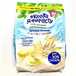 Когда Я вырасту Печенье Сливочное 30% меньше сахара 5 злаков с железом, 120 гр
