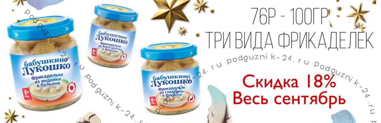 Фрикадельки БаБушкино Лукошко 76р