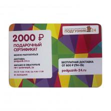 Подарочный Сертификат на сумму 2000 р - Подгузник24