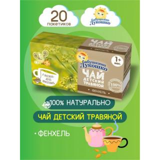 «Бабушкино Лукошко» Чай для детей Фенхель, 1мес+, 20гр