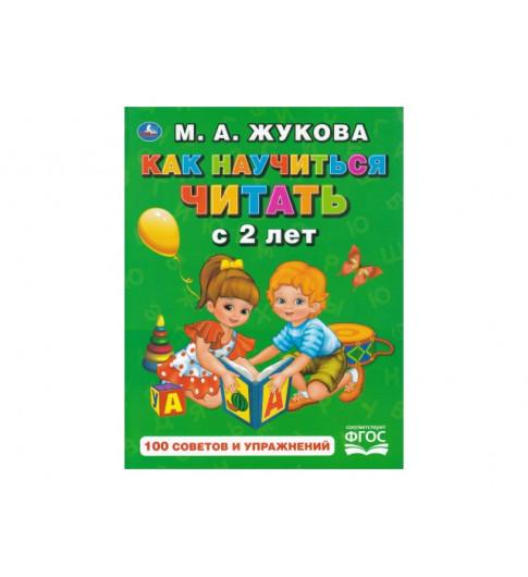 Обучающее пособие Жукова М.А. Как научиться читать с 2-х лет Умка