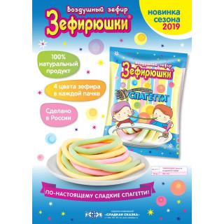 """""""Сладкая Сказка""""   Воздушный зефир Спагетти, 80 гр"""