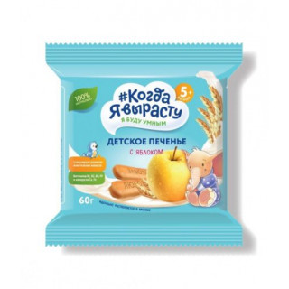 Когда Я вырасту Детское печенье растворимое «Яблоко», 5мес+, 60гр